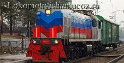 Тэм18 тэм18д тэм18дм 5 тепловозы каталог файлов локомотивщик