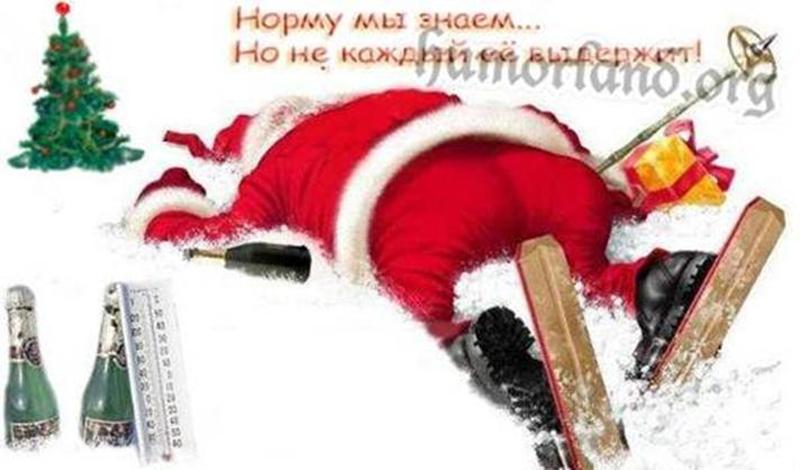 Дед мороз пошлые поздравление 53